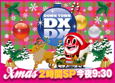 09_DTDXDXmas