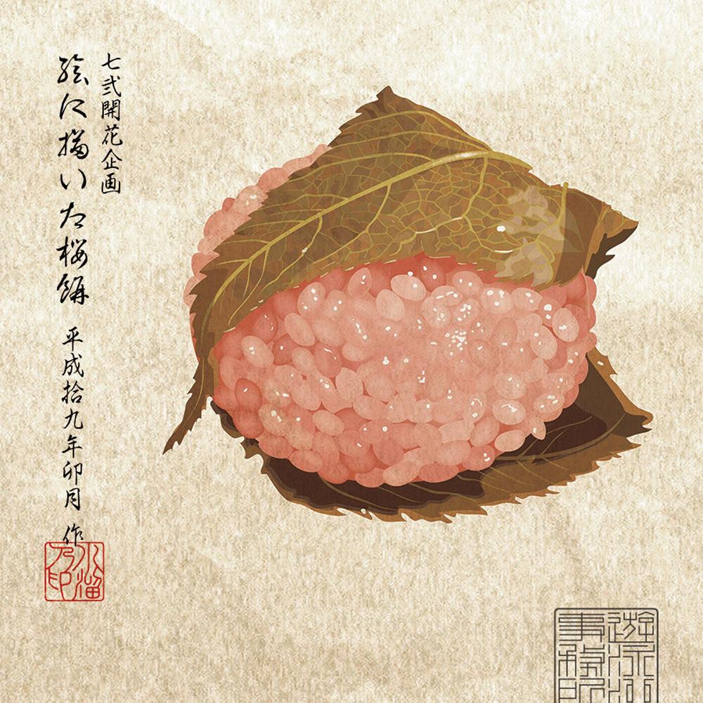 桜餅イラスト
