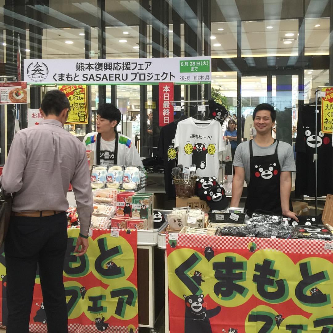 熊本復興応援フェア