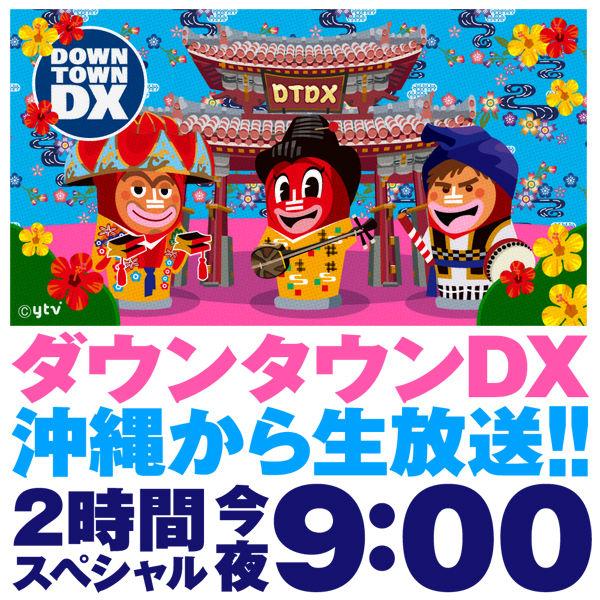 ダウンタウンDX沖縄