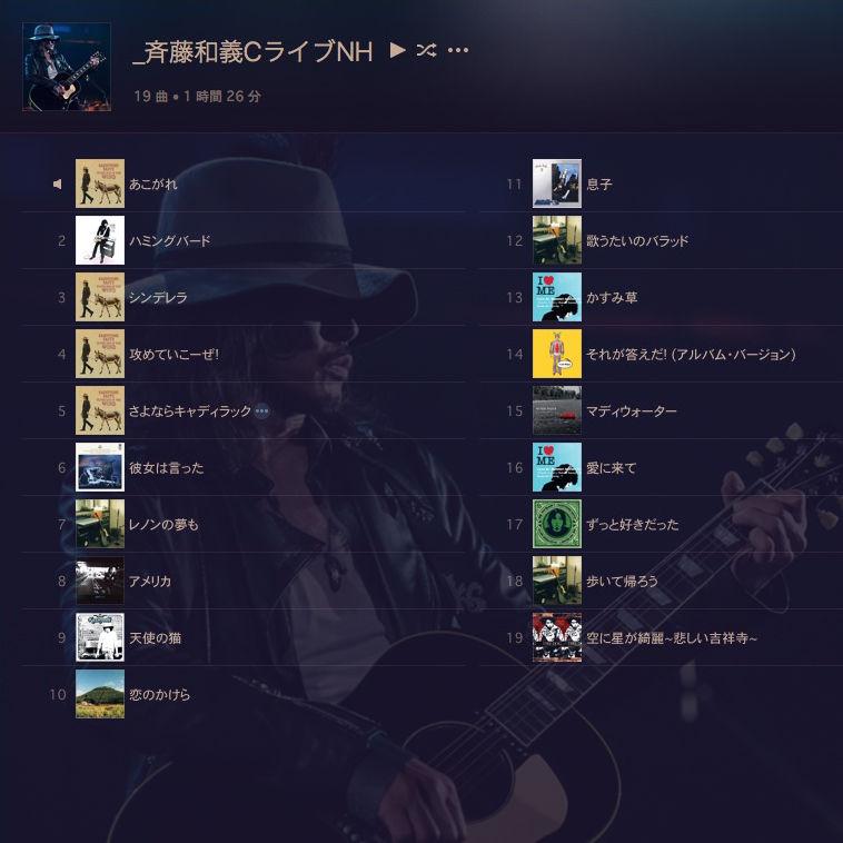 斉藤和義なんばHatch_PL