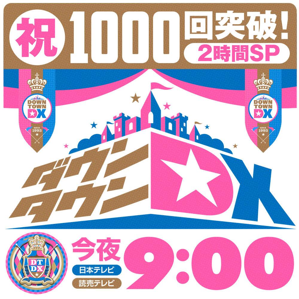 ダウンタウンDX1000回