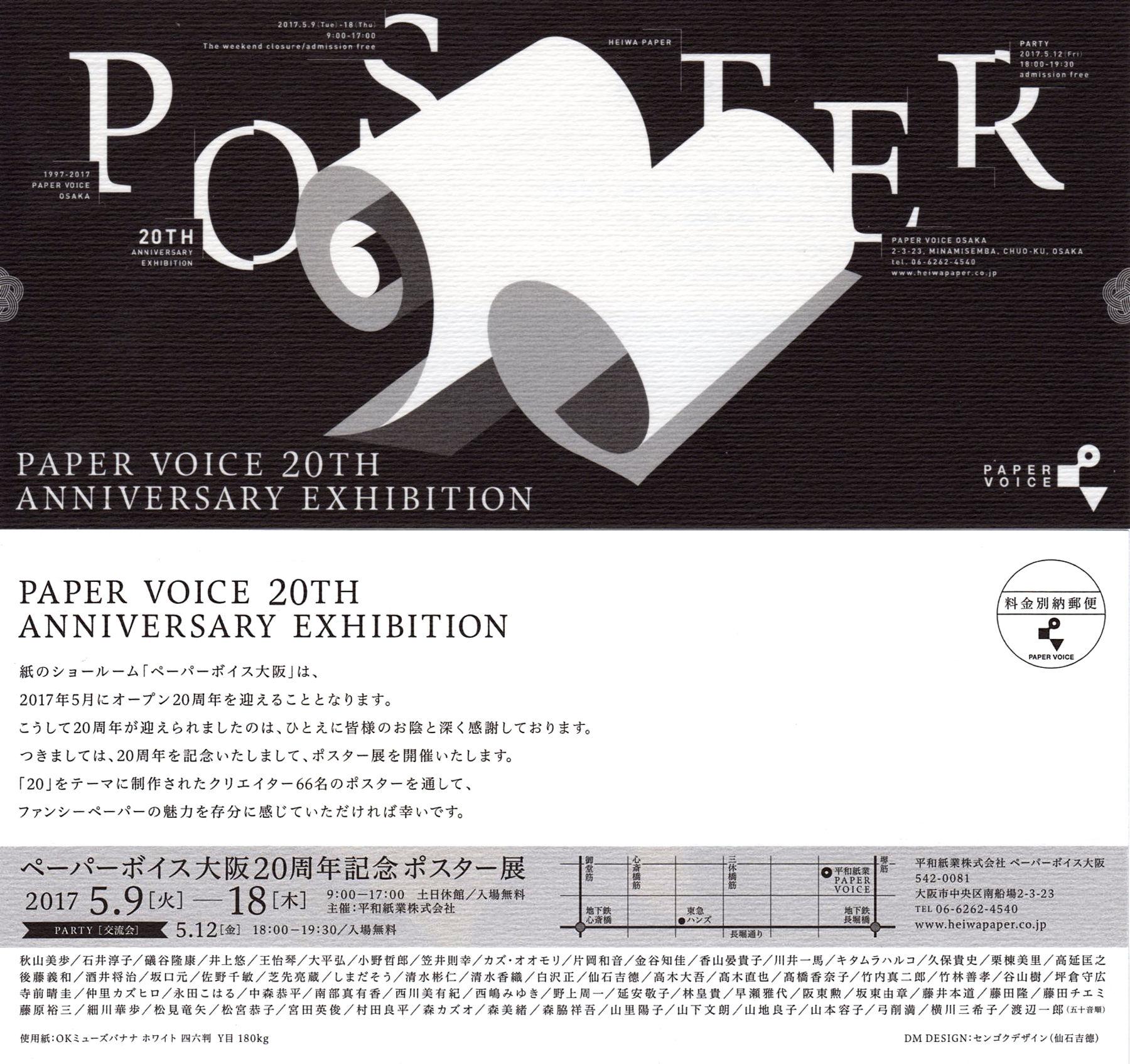 ペーパーボイス大阪20周年