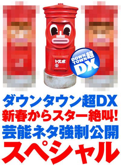 DTDX01