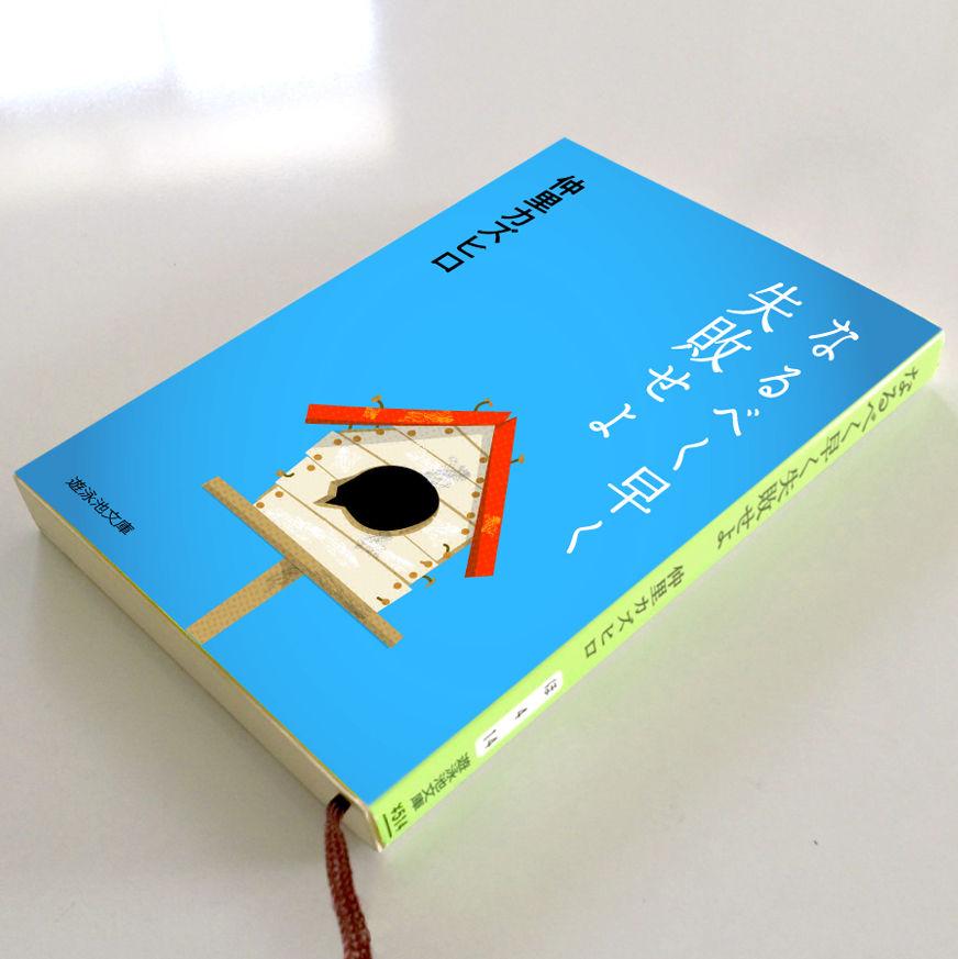 文庫本カバー2