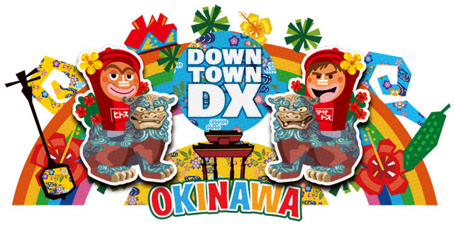 down town dx