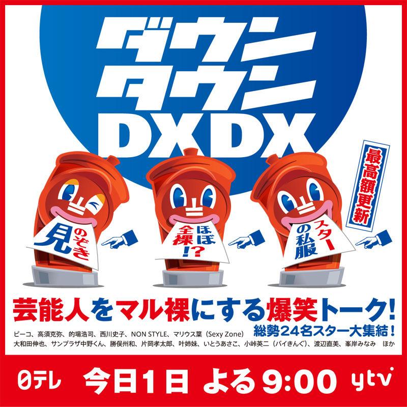 DTDXDX_151001