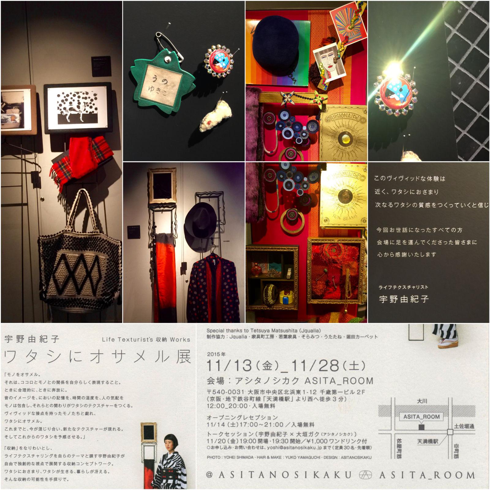 ワタシにオサメル展04