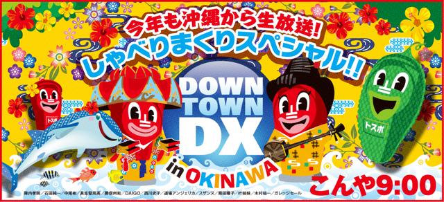 DownTownDX_Okinawa