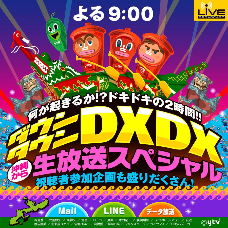 DTDX_150326
