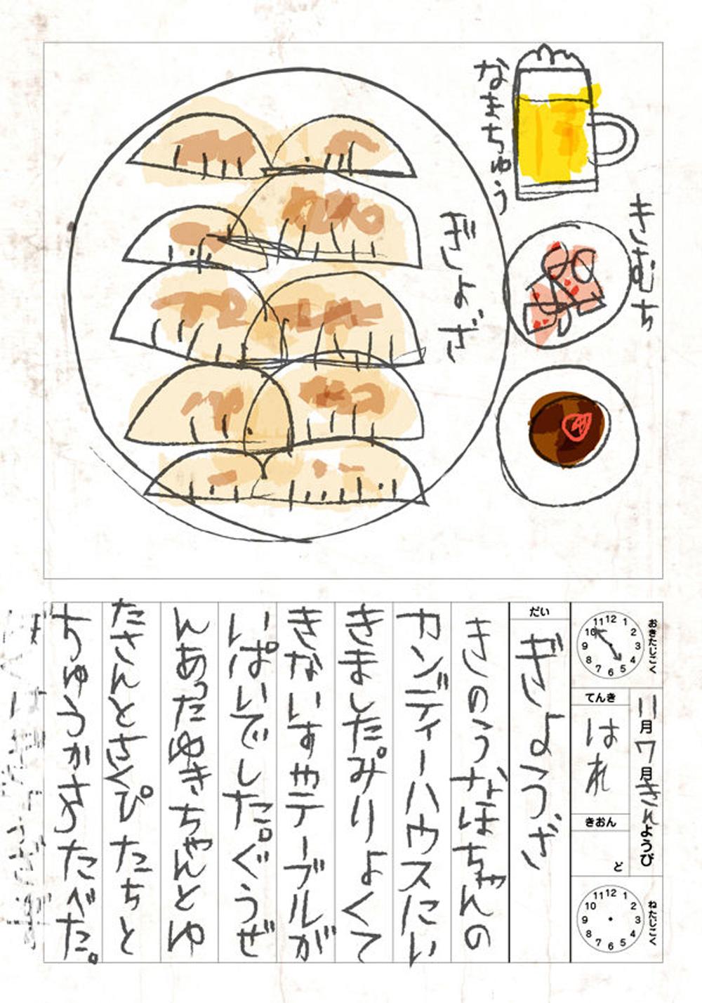 絵日記141108-01