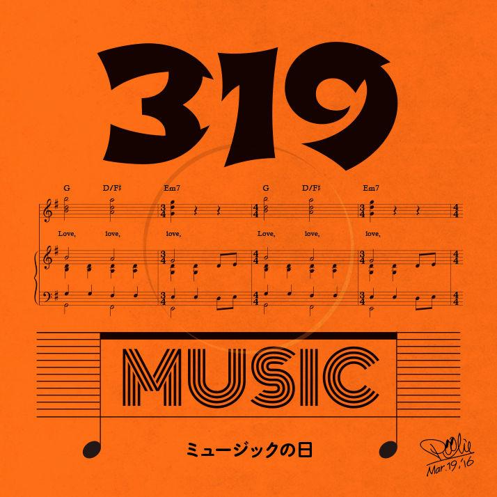 ミュージックの日