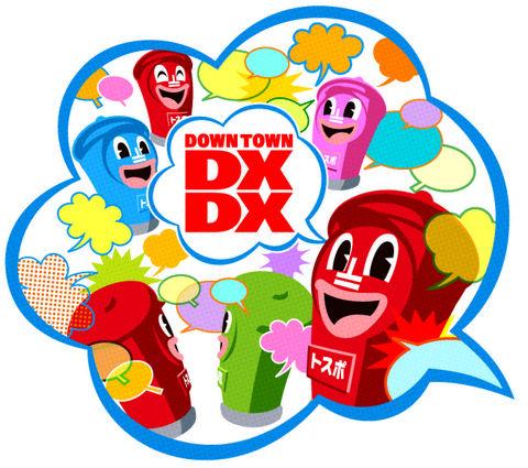 DTDXDX