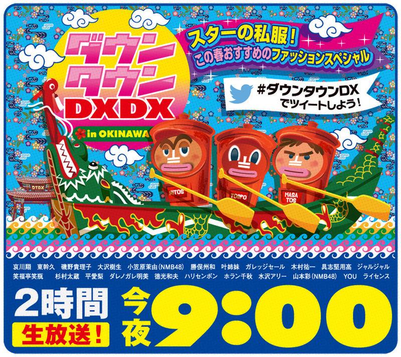 DTDXinOkinawa2014