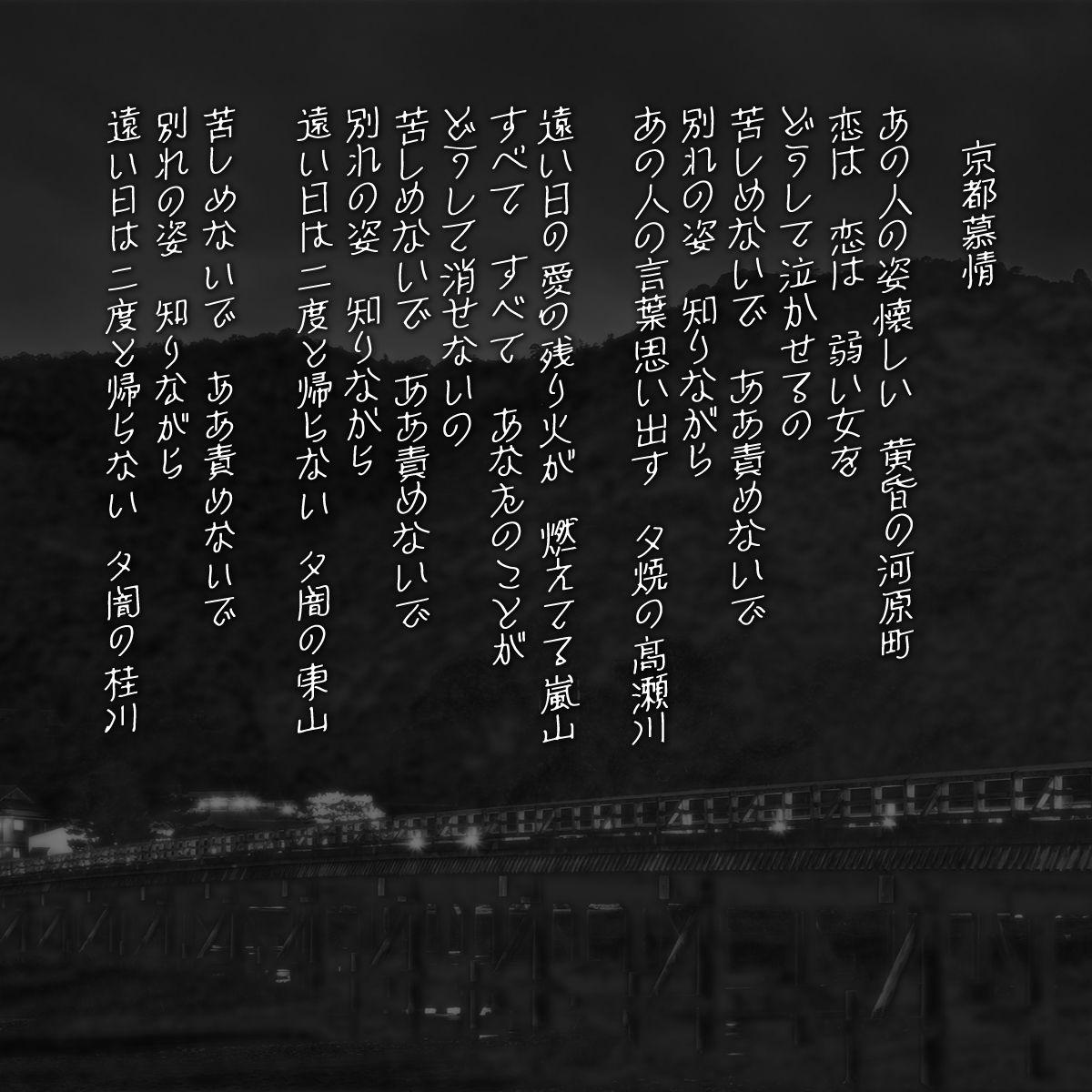京都慕情字幕