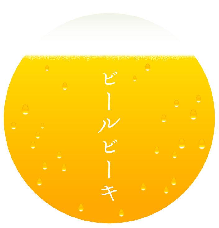 beer_biiki