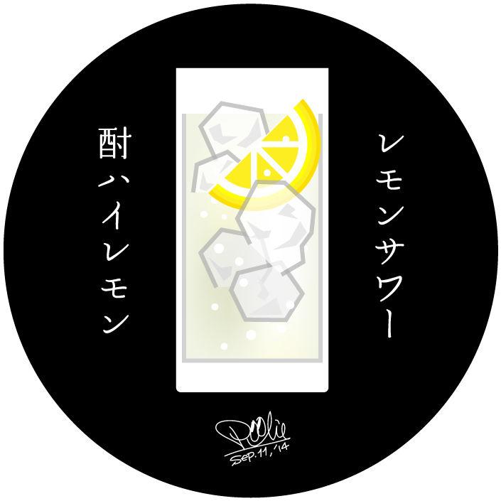 酎ハイレモン
