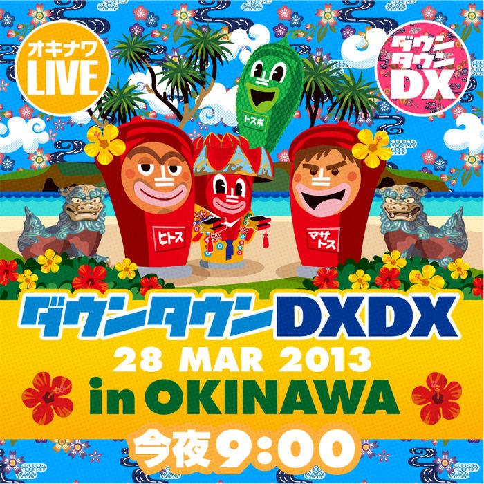 DTDX_Okinawa