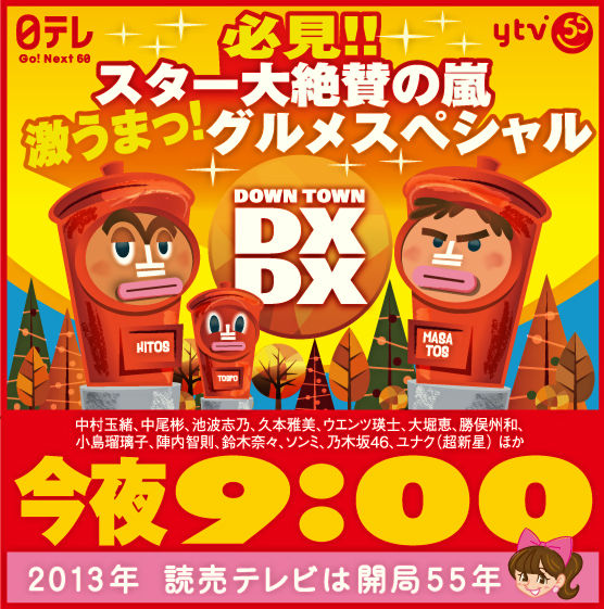DTDX_Autumn