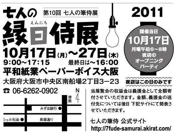 2011Samurai_02