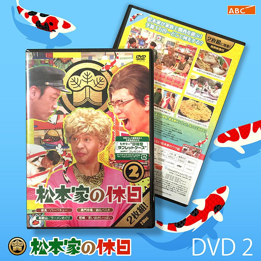 松本家の休日DVD